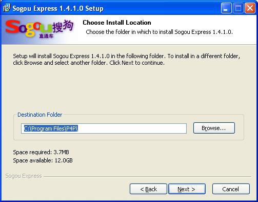 Sogou Toolbar Choose Install Location